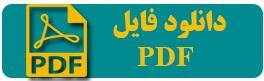 دانلود فايل pdf